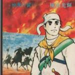 横山光輝三国志第1巻「桃園の誓い」