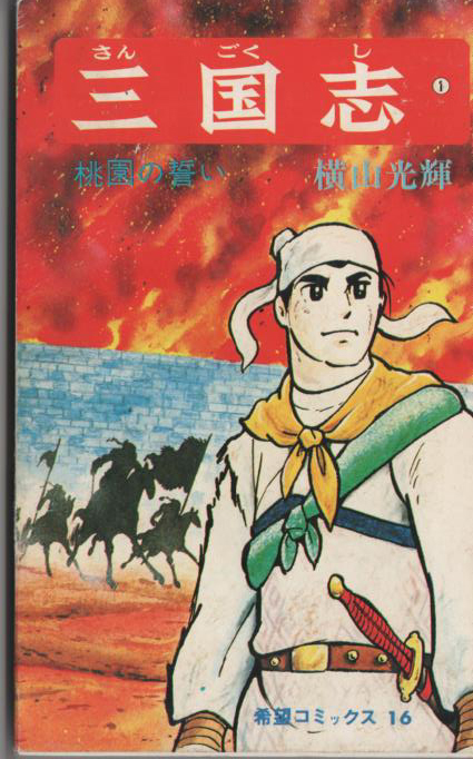 横山光輝 三国志第1巻(潮出版社、1974)