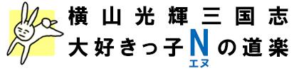 横山光輝三国志大好きっ子Nの道楽
