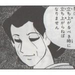 第1巻 劉備の母「男は立ち上がるべき時に、立ち上がらねばなりません」