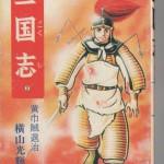 横山光輝三国志第2巻「黄巾族退治」