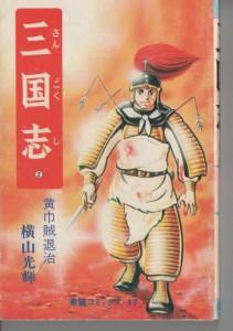横山光輝 三国志第2巻(潮出版社、1974)
