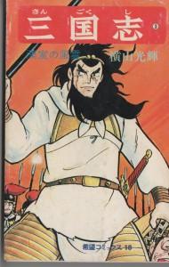 横山光輝 三国志第3巻(潮出版社、1974)