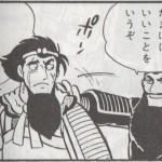 第2巻「関羽のつっこみ」