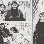 第3巻「関羽、モジモジする劉備を説得」