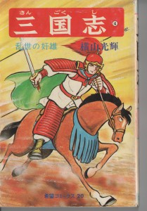 横山光輝 三国志第4巻(潮出版社、1974)