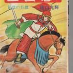 横山光輝三国志第4巻「乱世の奸雄」