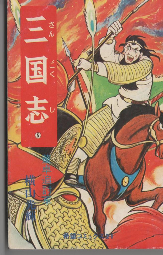 横山光輝 三国志第5巻(潮出版社、1974)