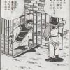 第4巻「陳宮、曹操を牢屋から助ける」