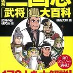 【要チェック】マンガ図解 三国志「武将」大百科が発売されております!