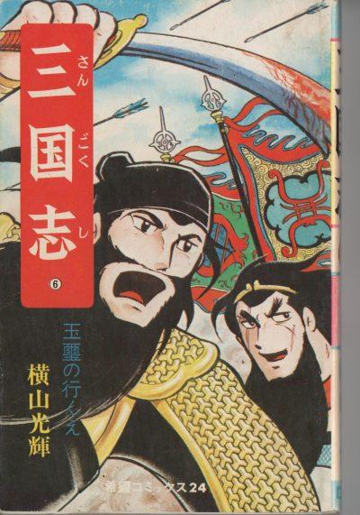 横山光輝 三国志第6巻(潮出版社、1974)