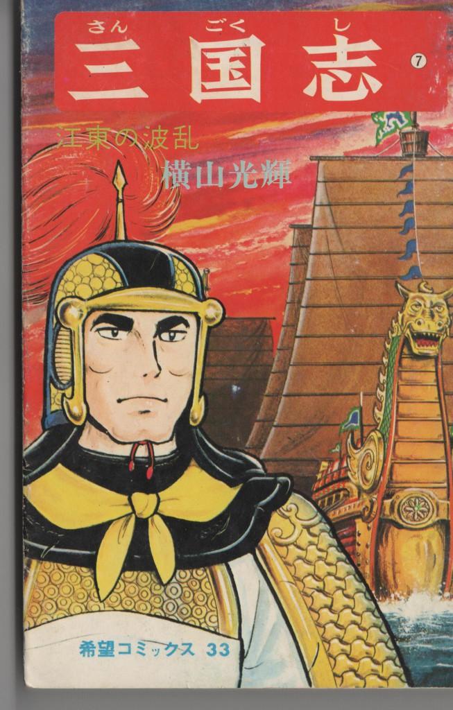 横山光輝 三国志第7巻(潮出版社、1975)