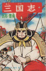 横山光輝 三国志第8巻(潮出版社、1975)
