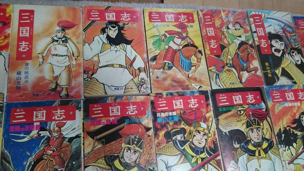 横山光輝三国志 表紙