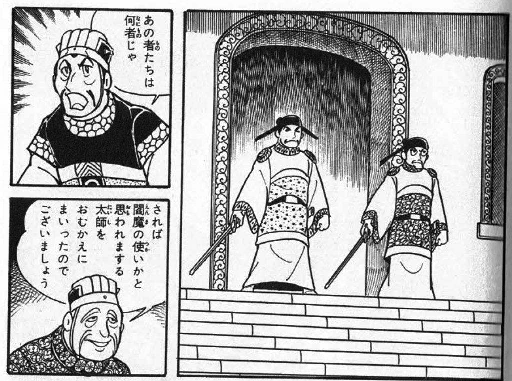 横山光輝 三国志第8巻(潮出版社、1975) 45P